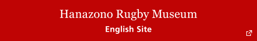 Hanazono Rugby Museum English Site