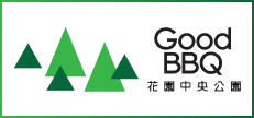 花園中央公園 有料バーベキュー場(Good BBQ)