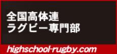大阪府ラグビーフットボール協会