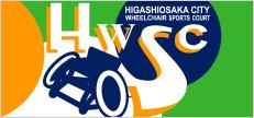 東大阪市立ウィルチェアスポーツコート
